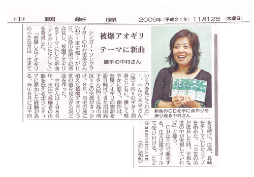 11 アオギリにたくして(中国新聞).jpg