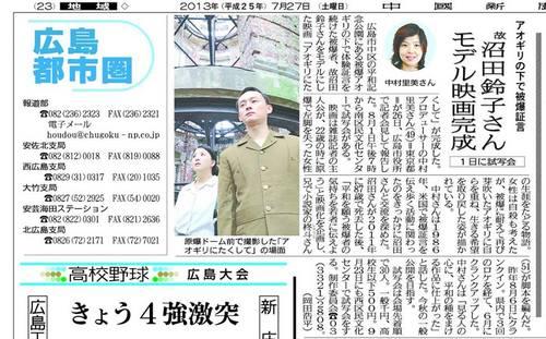 中国新聞2013.7.27.jpg