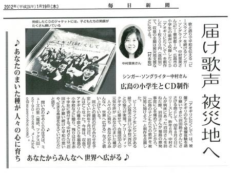 井口小学校CD(毎日新聞.jpg