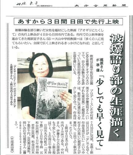 大分合同新聞(梶原先生)2013.8.3.jpg