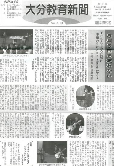 大分教育新聞.jpg