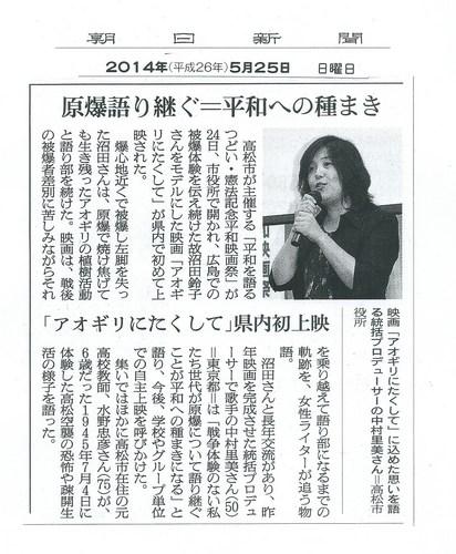 朝日新聞(高松)2014.5.25jpg.jpeg