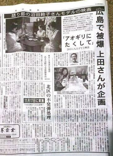 毎日新聞 上田さん.jpg