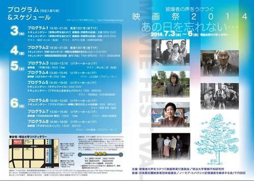 被爆者の声をうけつぐ映画祭2014.jpg