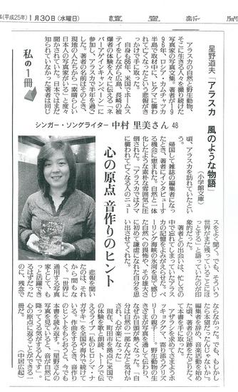 読売新聞2013.1.30(お薦めの本).jpg