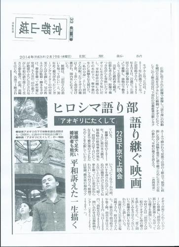 読売新聞(京都版)2014.2.19.jpg