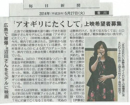 香川(毎日新聞2014.5.27).jpeg