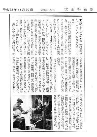 setagayanews[1].jpg
